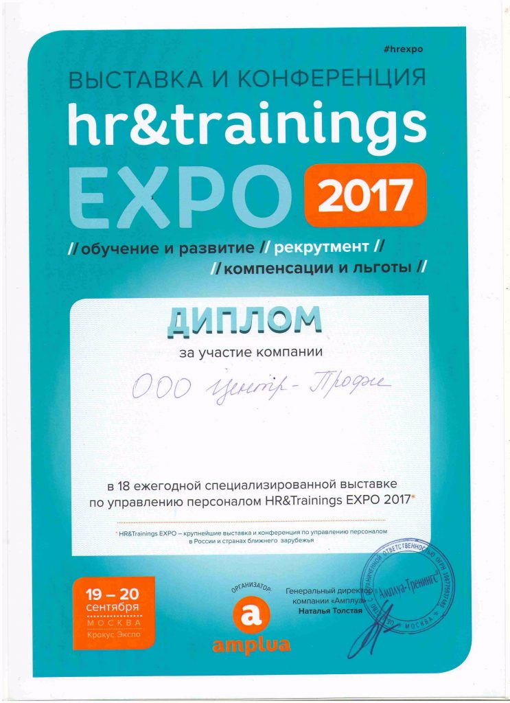 Диплом за участие hr&trainings