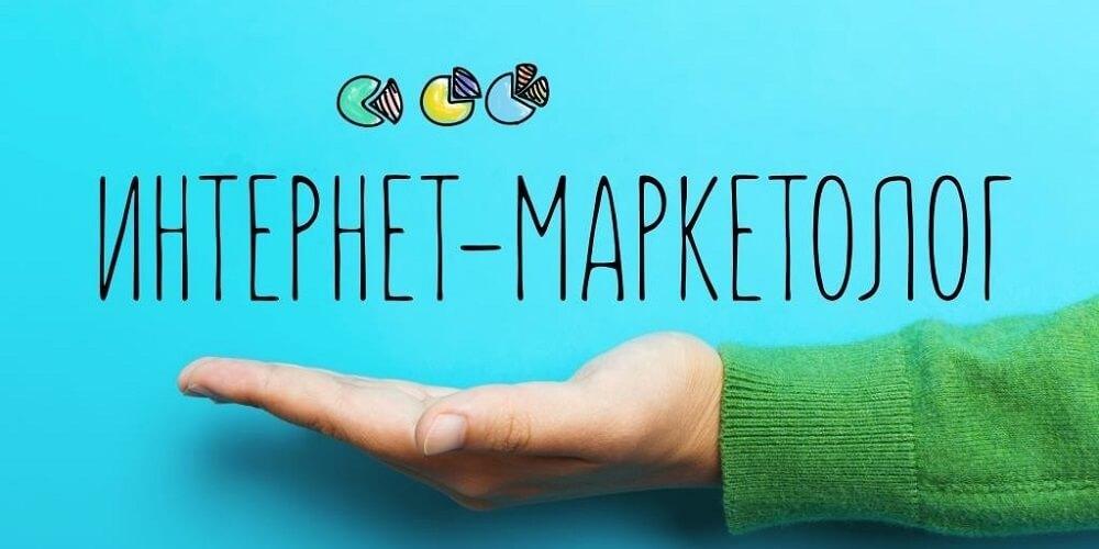 интернет маркетолог