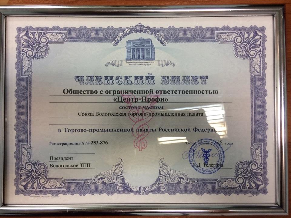вручили членский билет в Союз Вологодская торгово-промышленная палата