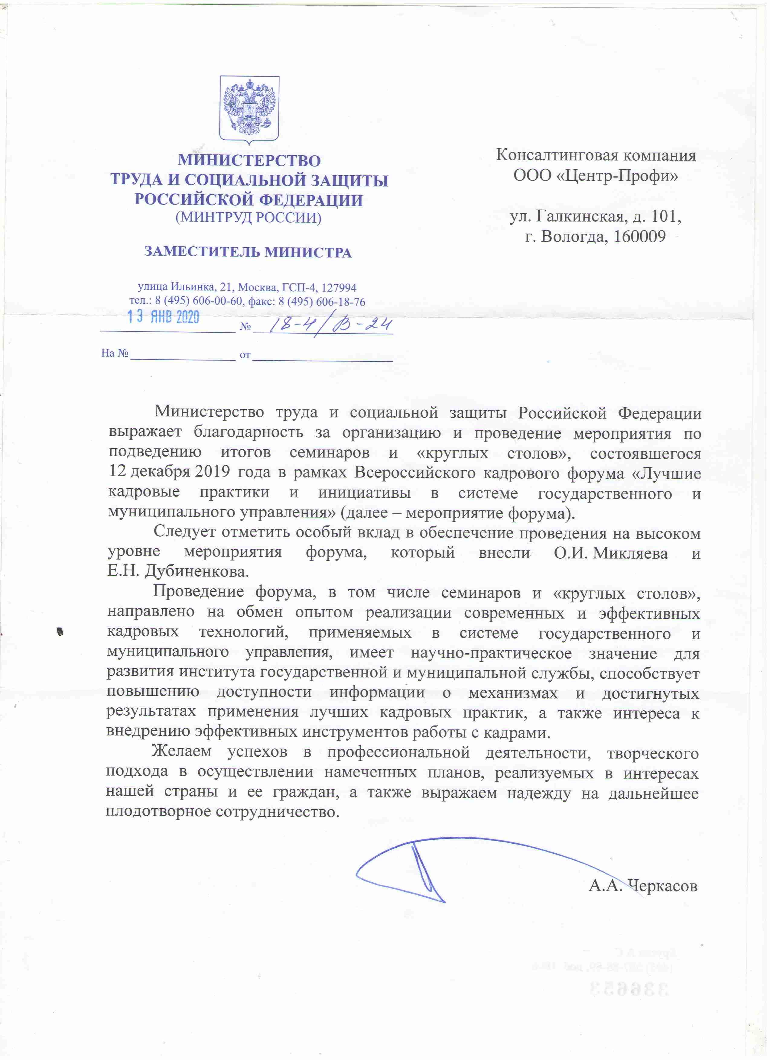 Благодарственное письмо от Минтруда РФ